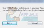 Исправлено: выполняется еще одна установка на Windows 7, 8 и 10 —