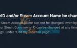 Как изменить имя профиля Steam —