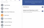 Сохранить данные при использовании Facebook с этой удивительной функцией