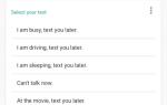 5 приложений для Android для настройки автоматических ответов на все вопросы