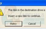 Как исправить Pen Drive, показывая Вставить новый диск Ошибка —
