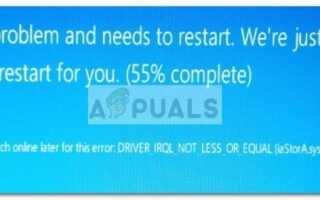 Исправлено: синий экран iaStorA.sys —