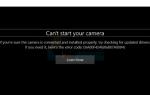 Как исправить Windows 10 Не удается запустить ошибку камеры 0xA00F4246 (0x887A0004) —
