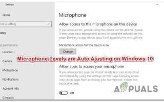 Как остановить микрофон от автоматической настройки Windows 10 —