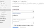 5 советов по безопасности, которые следует учитывать при использовании учетной записи Microsoft