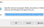Как исправить отсутствующую папку аксессуаров в Windows 10