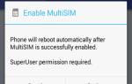 Как включить Dual Sim на Single Sim Moto Z —
