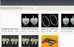 StoreSlider: лучший способ поиска Ebay