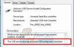 Как исправить ошибку кода 43 USB на Windows 7, 8 и 10 —