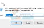 Исправлено: канал объемного звука не работает в Windows 10 —