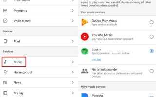 Как изменить музыкальный проигрыватель по умолчанию для Google Assistant