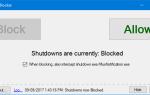 4 средства для управления и контроля завершения работы Windows
