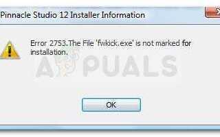 Как исправить ошибку 2753 файл не помечен для установки —