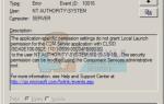 Как исправить ошибку DCOM 10016 в Windows 7, 8 и 10 —