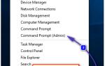 Как: включить / отключить защиту от выполнения данных в Windows 10