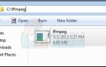 Как исправить ffmpeg.exe перестала работать ошибка —