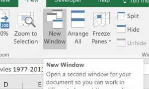 Как сравнить два файла Excel