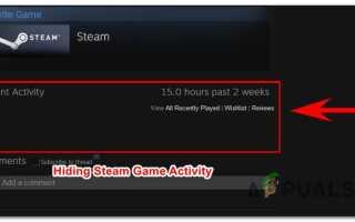 Как скрыть активность Steam от друзей —