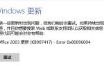 ИСПРАВЛЕНИЕ: Ошибка обновления Office 2003 0x80096004 (KB907417) —