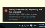 Исправлено: сбой драйвера дисплея AMD для Windows 10 —