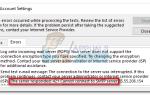 Исправлено: 421 не может подключиться к SMTP-серверу —