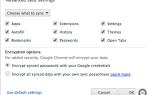 Максимальные возможности Chrome Sync для переключения между рабочими столами