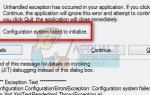 Исправлено: не удалось инициализировать конфигурацию системы —