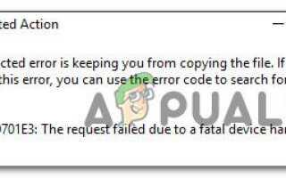 Исправлено: ошибка 0x800701E3 в Windows 7, 8.1, 10 —