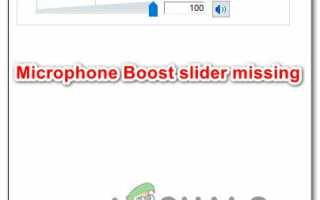 Как получить опцию усиления микрофона в Windows 10 —