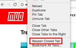 Как открыть вкладки, которые вы случайно закрыли в браузере