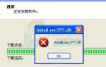 Как исправить ошибку DLL install.res при установке программ и приложений —