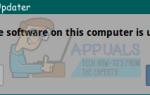 Как исправить ошибку Software Updater в Ubuntu —