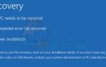 Как исправить ошибку 0xc0000225 в Windows 10 —