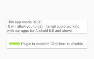 Как записать внутреннее аудио на Android —