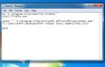 Как запустить несколько программ Windows в пакете