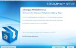 Ускорьте свой компьютер и исправьте ошибки с WinOptimizer 11