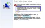 Исправлено: Ошибка 0x80042302 при попытке восстановить образ системы Windows 10 —