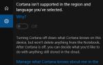 Как включить Cortana для вашего региона —