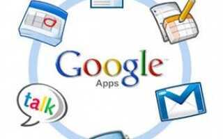 Как настроить электронную почту на своем собственном домене с помощью Google Apps
