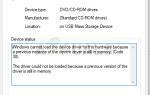 Исправлено: Windows не может загрузить драйвер устройства для этого оборудования, поскольку предыдущий экземпляр драйвера устройства все еще находится в памяти (код 38) —