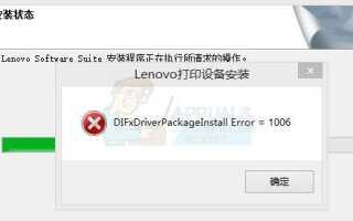 Исправлено: ошибка DIFxDriverPackageInstall = 10 —