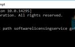 Как найти ключи продукта для Windows 7/8/10 —