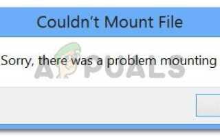 Исправлено: извините, возникла проблема с монтированием файла —