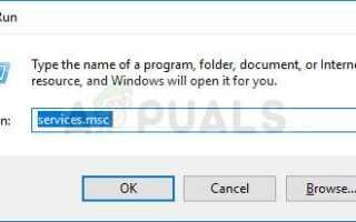 Исправлено: Windows Resource Protection не может запустить службу восстановления —