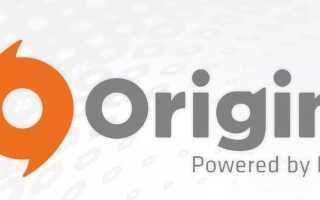 Исправлено: Origin не открывается или не отвечает после запуска —