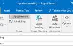 7 советов по использованию Skype для бизнеса