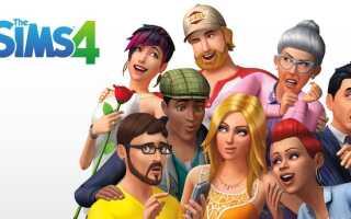 Исправлено: Sims 4 не открывается —