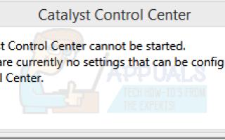 Исправлено: Catalyst Control Center не может быть запущен —