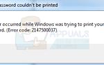 Как исправить ошибку печати домашней группы 2147500037 —