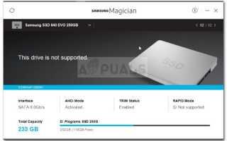 Исправлено: Samsung Magician не распознает SSD —